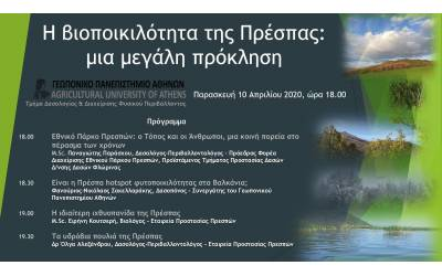 The biodiversity of Prespa featured in an online seminar by the Agricultural University of Athens